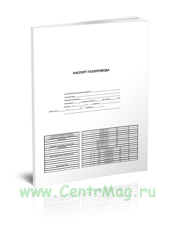 Эксплуатационный паспорт газопровода
