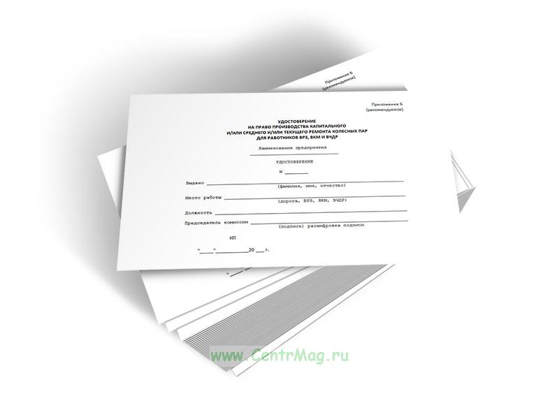 Удостоверение на право производства капитального и/или среднего и/или текущего ремонта колесных пар
