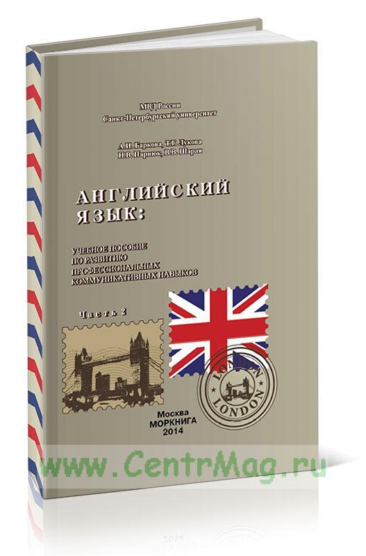 Английский язык: учебное пособие по развитию профессиональных коммуникационных навыков. Часть 2