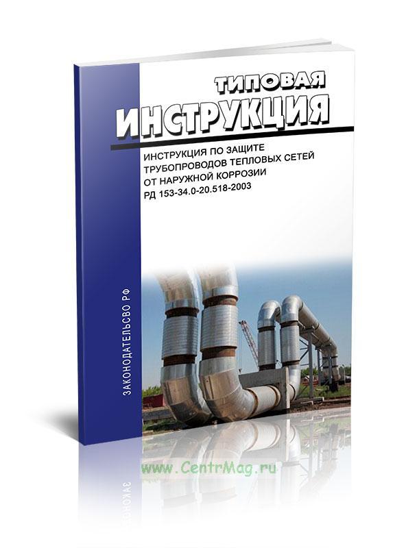 РД 153-34.0-20.518-2003. Типовая инструкция по защите трубопроводов тепловых сетей от наружной коррозии 2018 год. Последняя редакция