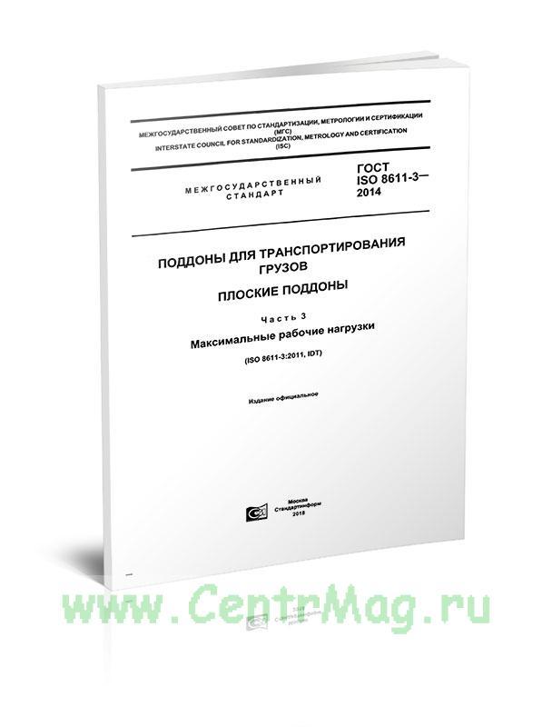 ГОСТ ISO 8611-3-2014 Поддоны для транспортирования грузов. Плоские поддоны. Часть 3. Максимальные рабочие нагрузки 2019 год. Последняя редакция