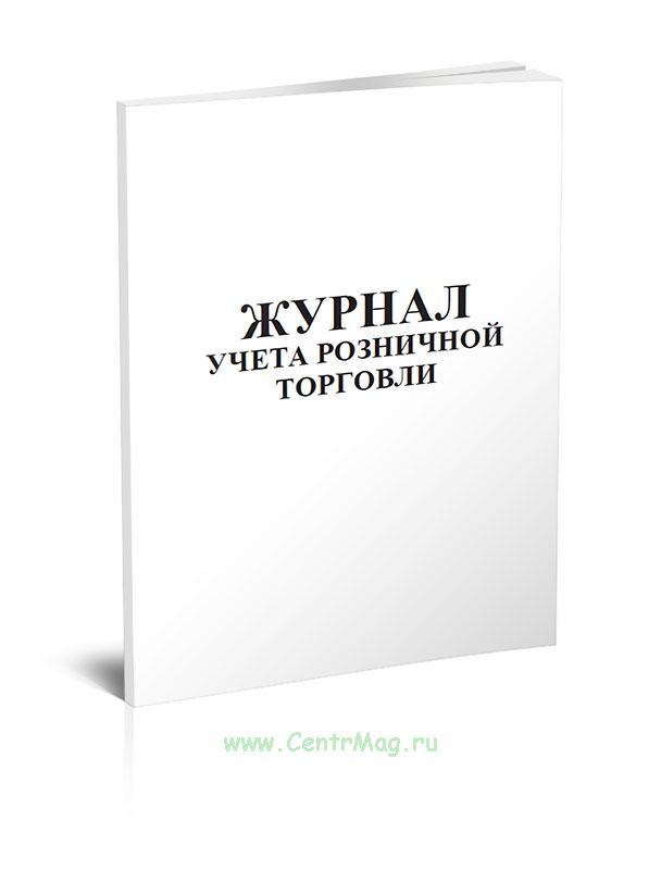 Журнал учета розничной торговли