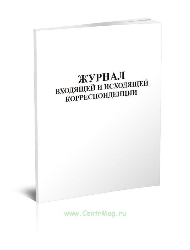 Журнал входящей и исходящей корреспонденции