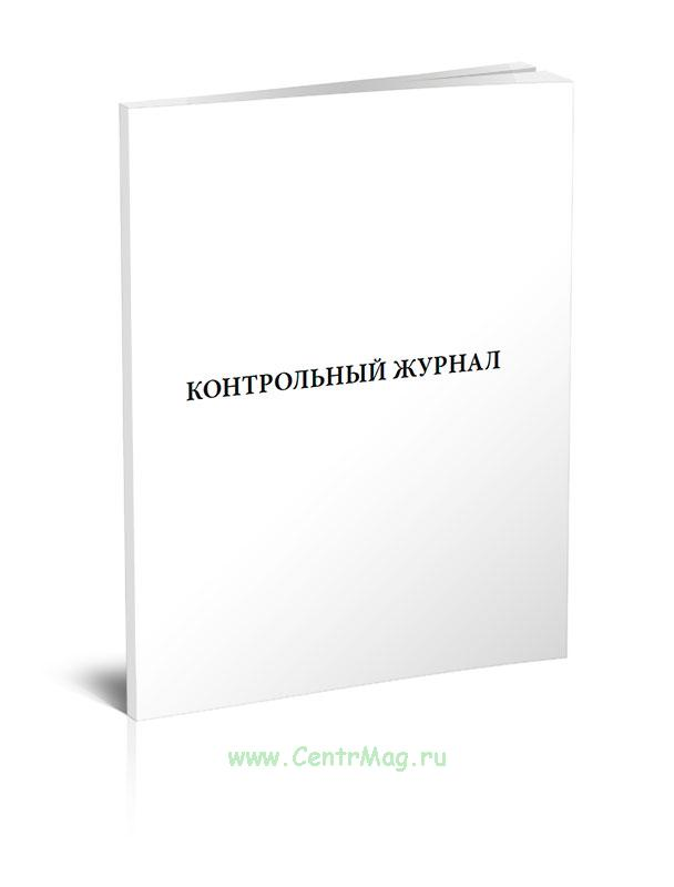 Контрольный журнал, формат А5