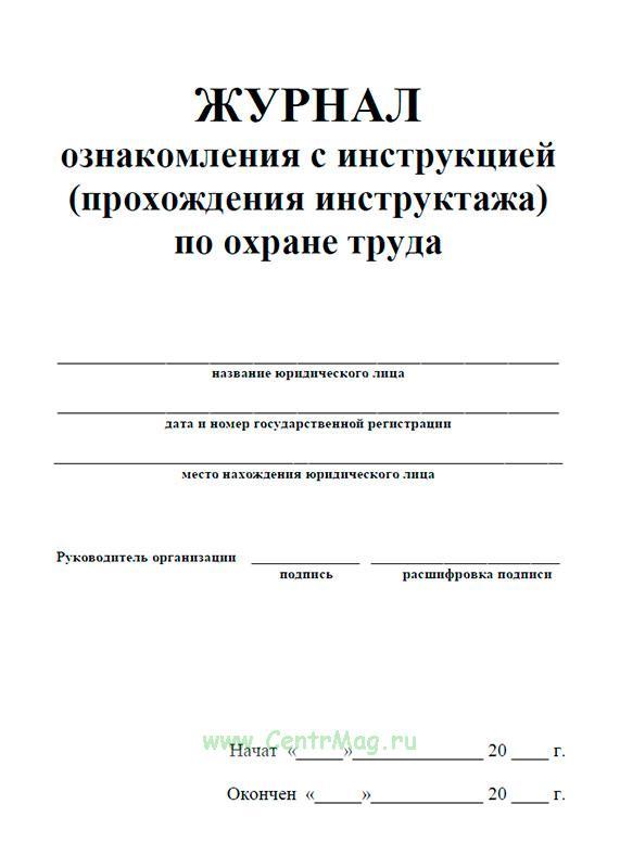 Инструкция по технике безопасности для социального работника