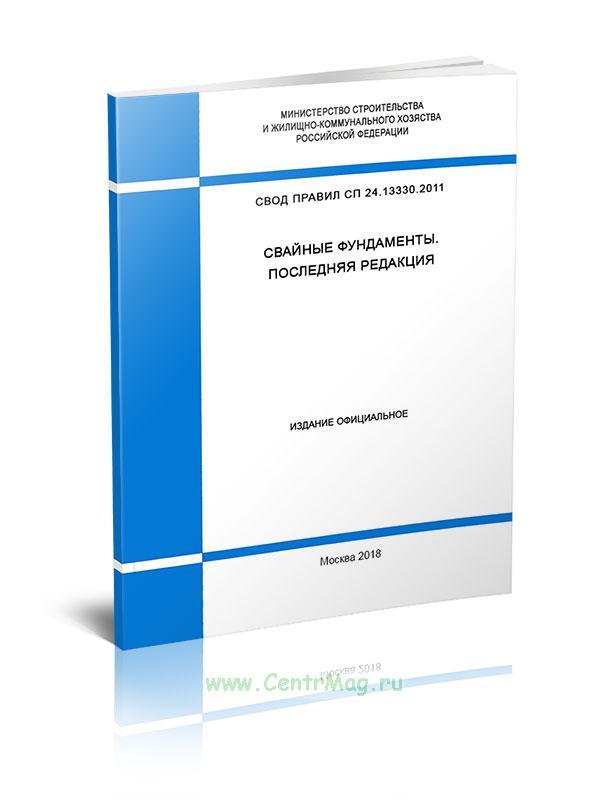 СП 24.13330.2011 Свайные фундаменты 2018 год. Последняя редакция