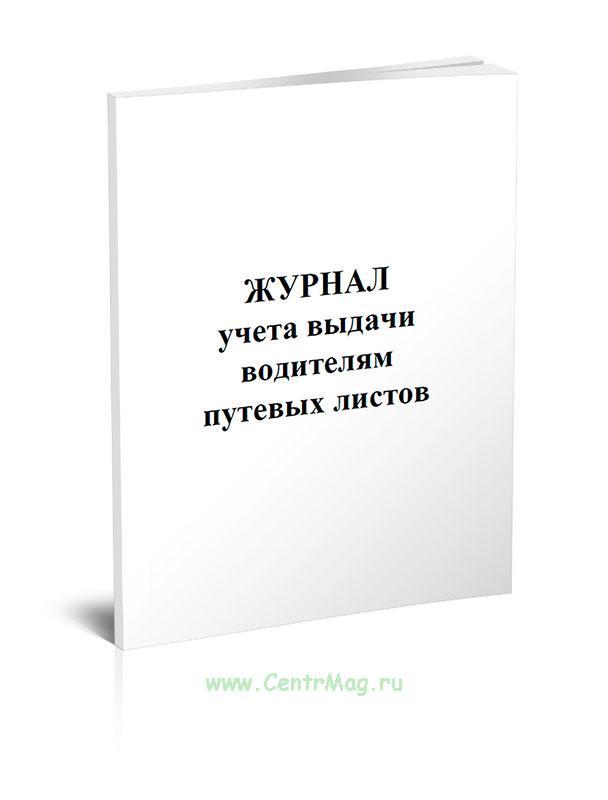 Журнал учета выдачи водителям путевых листов (для промышленного транспорта)