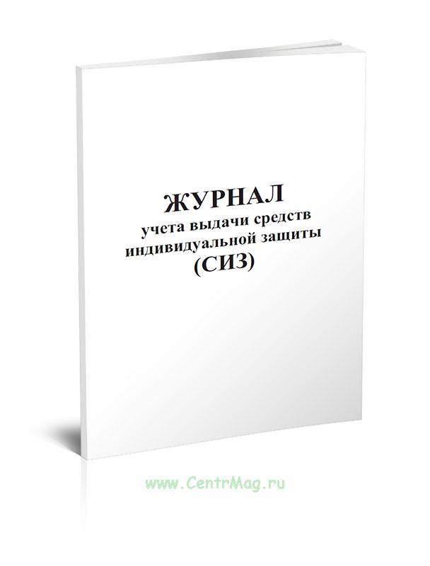 Журнал учета выдачи средств индивидуальной защиты (СИЗ)