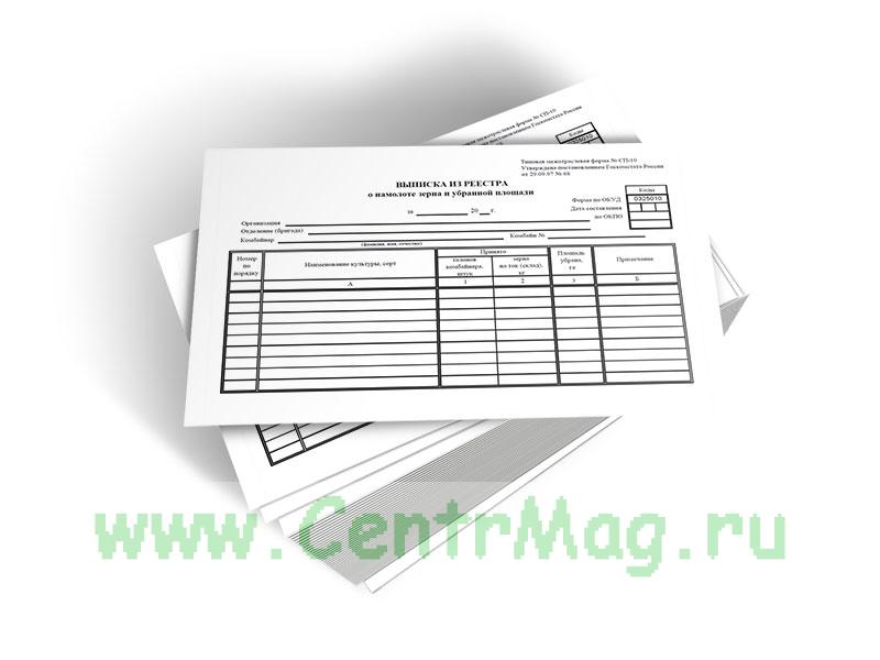 Выписка из реестра о намолоте зерна и убранной площади (Форма № СП-10)
