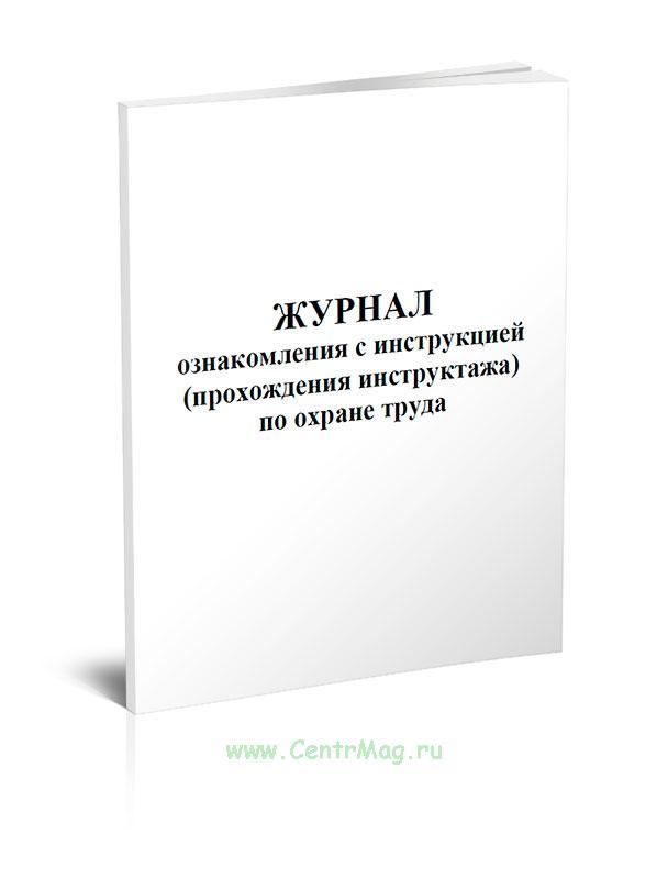 Журнал ознакомления с инструкцией (прохождение инструктажа) по охране труда