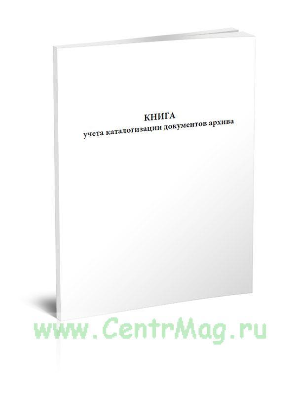 Книга учета каталогизации документов архива