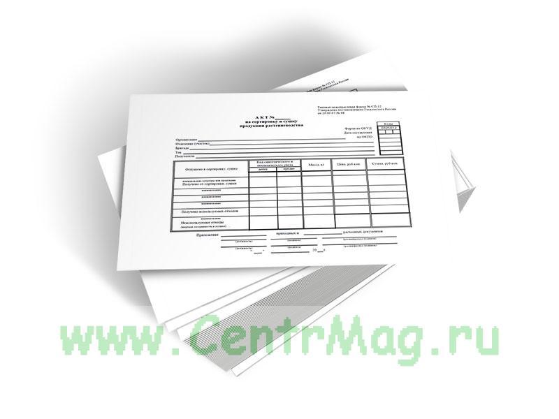 Акт на сортировку и сушку продукции растениеводства (Форма № СП-12)
