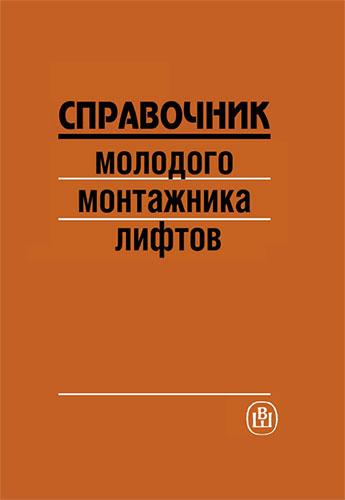 Справочник молодого монтажника лифтов