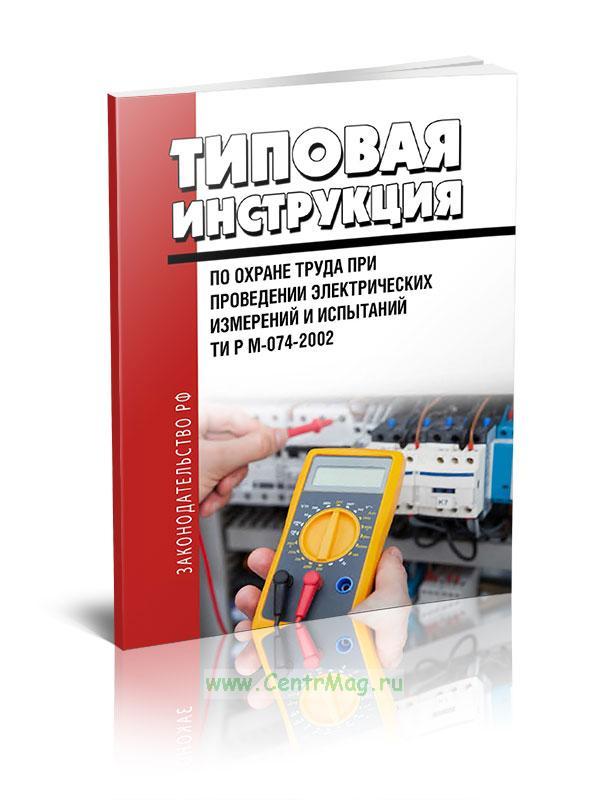 ТИ Р М-074-2002 Типовая инструкция по охране труда при проведении электрических измерений и испытаний 2019 год. Последняя редакция