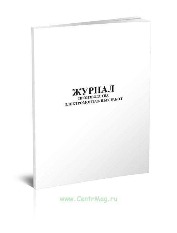 Журнал производства электромонтажных работ