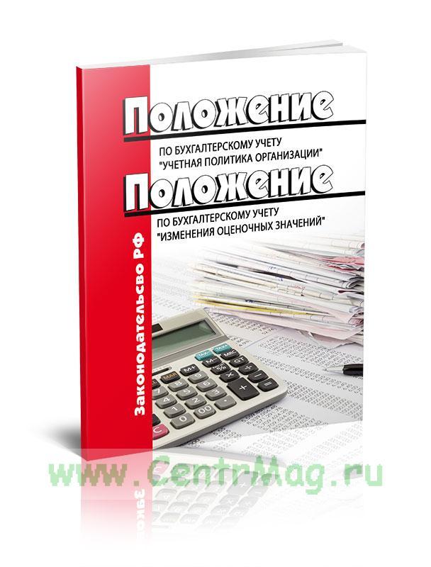 Положение по бухгалтерскому учету