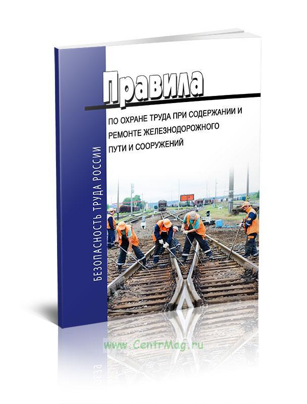 Правила по охране труда при содержании и ремонте железнодорожного пути и сооружений. ПОТ РО-32-ЦП-652-99