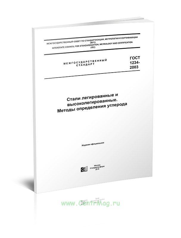 ГОСТ 12344-2003 Стали легированные и высоколегированные. Методы определения углерода 2019 год. Последняя редакция