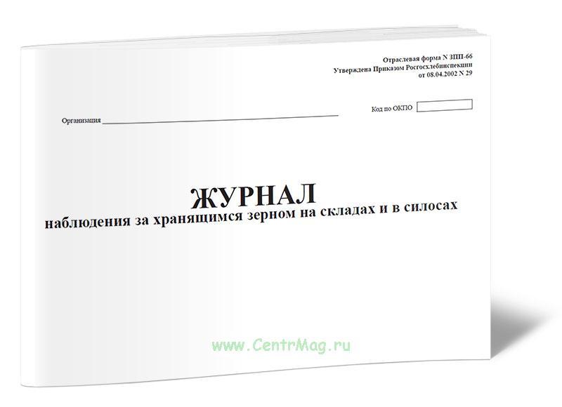Журнал наблюдения за хранящимся зерном на складах и в силосах. форма № ЗПП-66