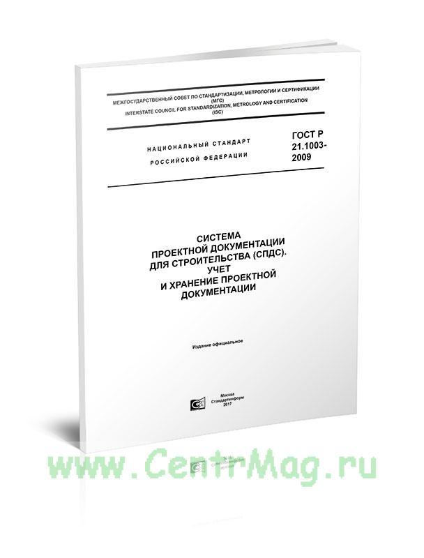 ГОСТ Р 21.1003-2009 Система проектной документации для строительства (СПДС). Учет и хранение проектной документации 2019 год. Последняя редакция