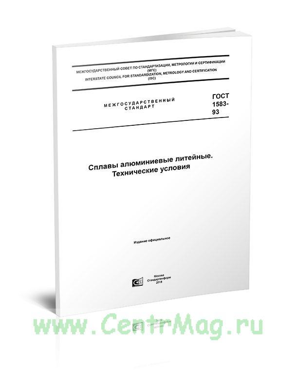 ГОСТ 1583-93 Сплавы алюминиевые литейные. Технические условия 2019 год. Последняя редакция