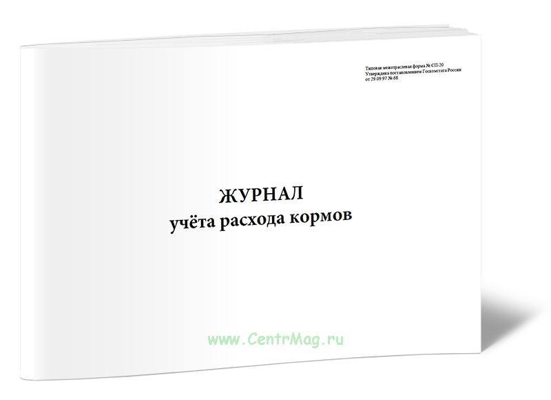 Журнал учёта расхода кормов (Форма № СП-20)