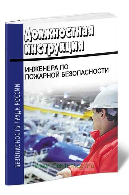 Должностная инструкция инженера по пожарной безопасности