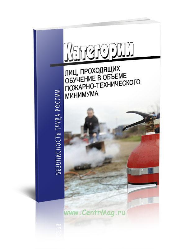 Категории лиц, проходящих обучение в объеме пожарно-технического минимума