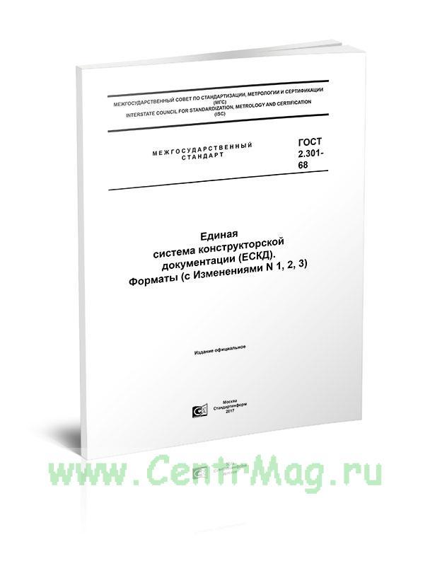 ГОСТ 2.301-68 Единая система конструкторской документации (ЕСКД). Форматы (с Изменениями N 1, 2, 3) 2017 год. Последняя редакция