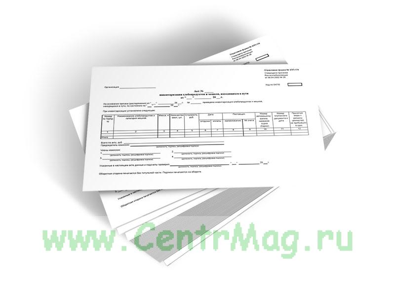Акт инвентаризации хлебопродуктов и мешков, находящихся в пути Форма № ЗПП-174