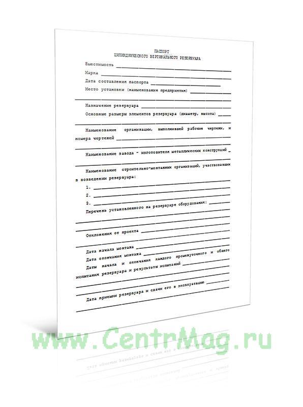 Паспорт цилиндрического вертикального резервуара