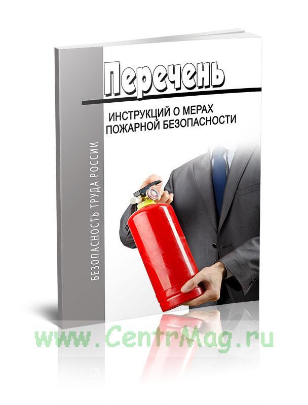 Перечень инструкций о мерах пожарной безопасности