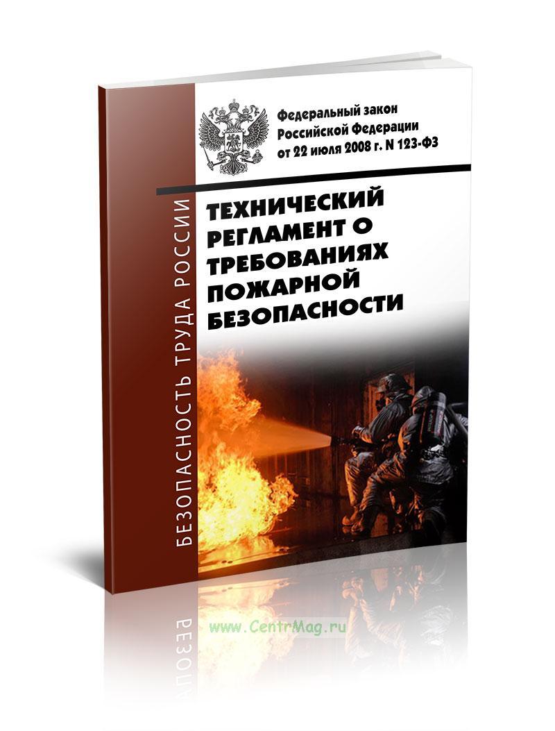 Технический регламент о требованиях пожарной безопасности. Федеральный закон от 22.07.2008 N 123-ФЗ 2018 год. Последняя редакция