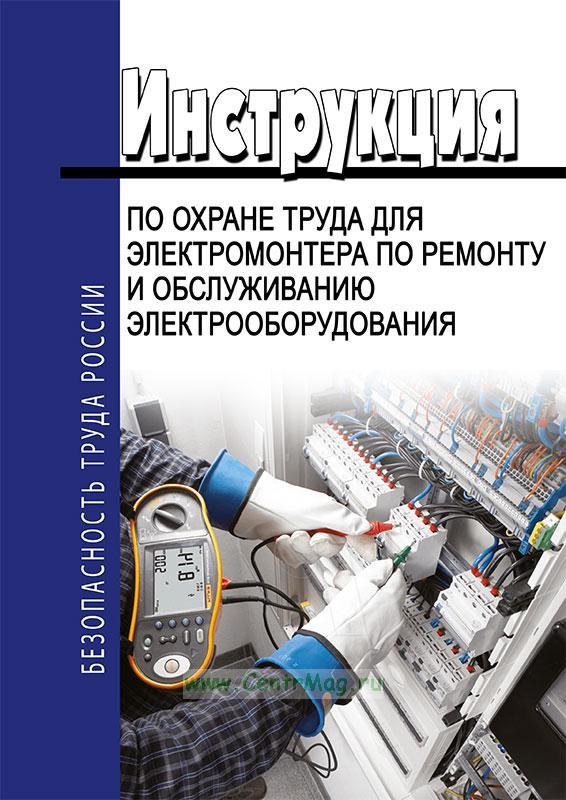 Инструкция по охране труда электромонтер по ремонту и обслуживанию электрооборудования