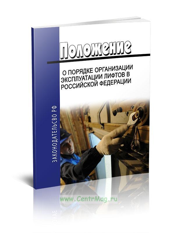 Положение о порядке организации эксплуатации лифтов в Российской Федерации 2019 год. Последняя редакция