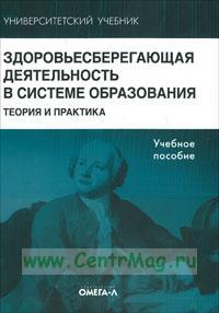 Здоровьесберегающая деятельность в системе образования: теория и практика: учебное пособие (3-е издание, переработанное)