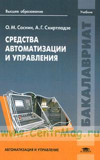 Средства автоматизации и управления: учебник