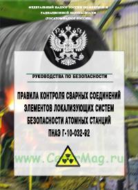 ПНАЭ Г-10-032-92 Правила контроля сварных соединений элементов локализующих систем безопасности атомных станций 2019 год. Последняя редакция