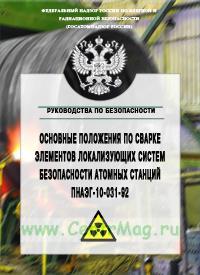 ПНАЭ Г-10-031-92 Основные положения по сварке элементов локализующих систем безопасности атомных станций 2019 год. Последняя редакция