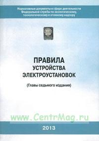 Правила устройства электроустановок (Главы седьмого издания). С голограммой (3-е издание, исправленное)