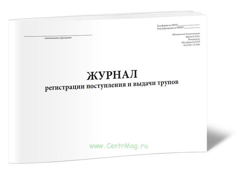 Журнал регистрации поступления и выдачи трупов, форма 015/у