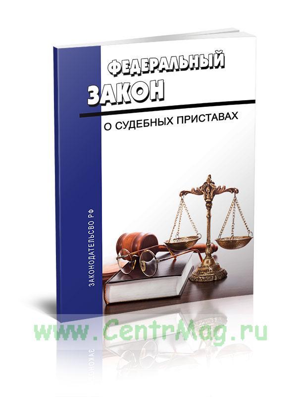 О судебных приставах. Федеральный закон 2019 год. Последняя редакция