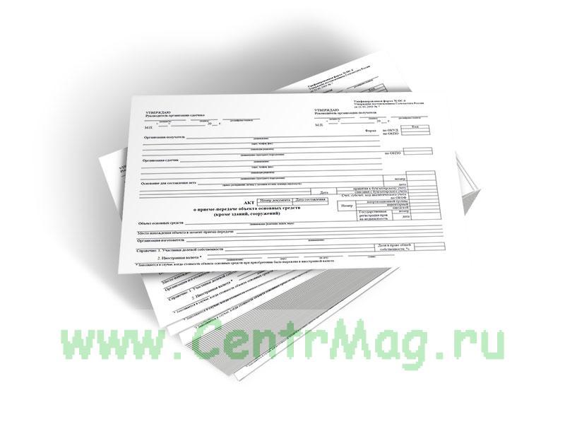 Акт о приеме-передаче объекта основных средств (кроме зданий, сооружений) (Форма ОС-1)