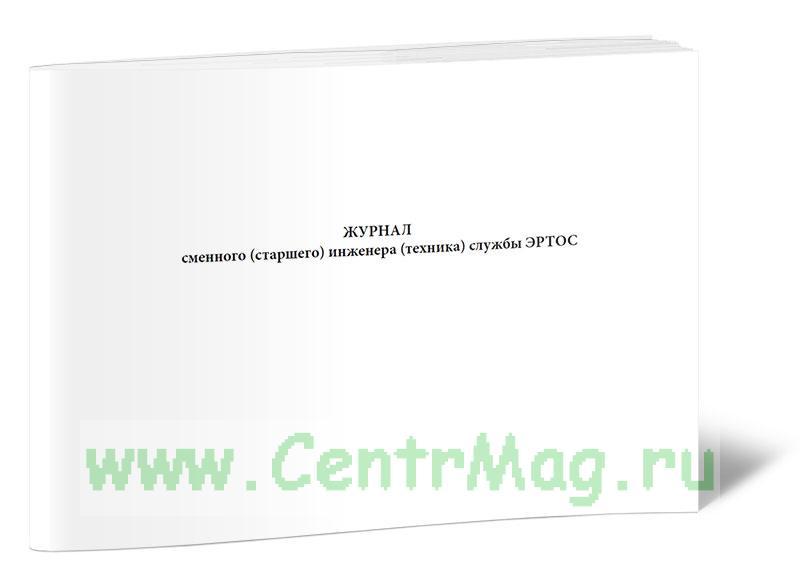 Журнал сменного (старшего) инженера службы ЭРТОС