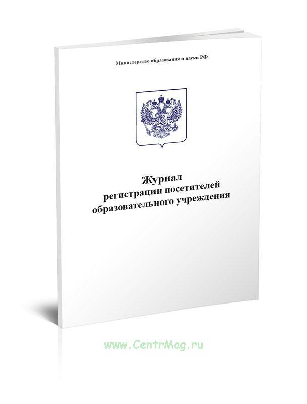 Журнал регистрации посетителей образовательного учреждения