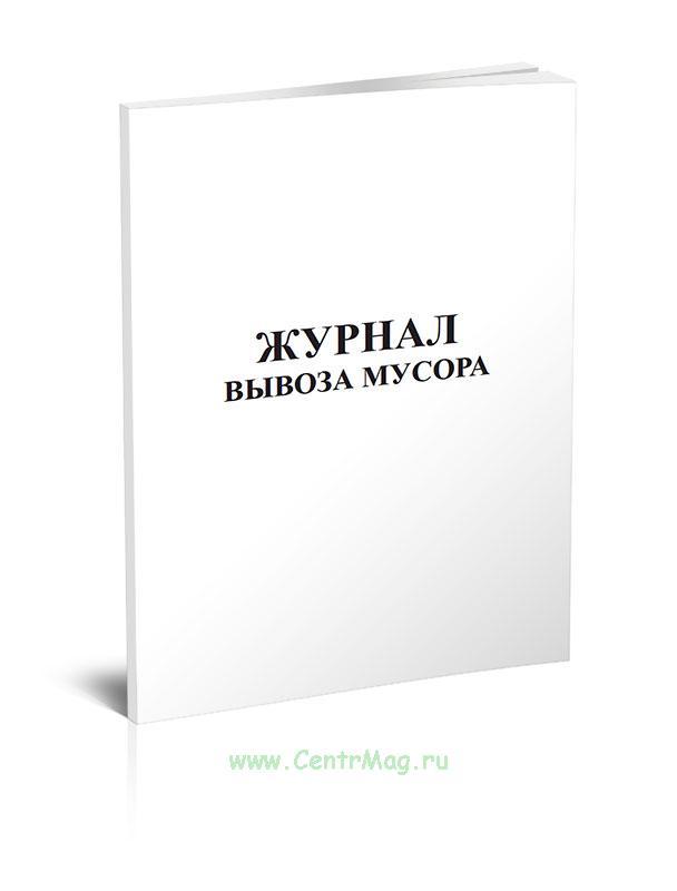 Журнал вывоза мусора
