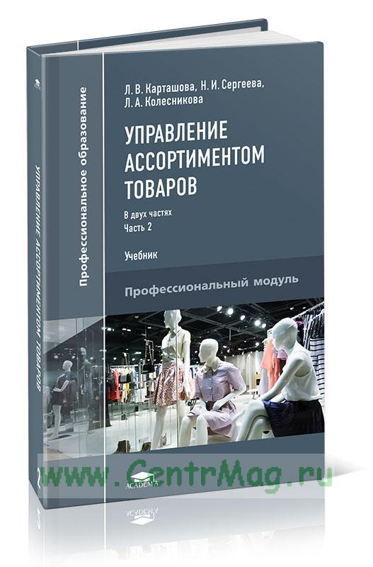 Управление ассортиментом товаров: в 2 ч. Ч. 2: учебник