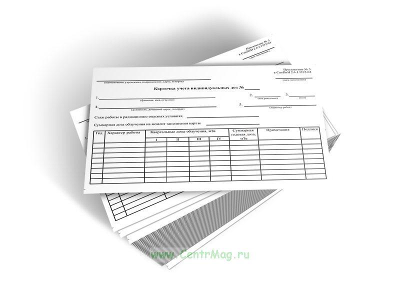 Карточка учета индивидуальных доз (100 шт.)
