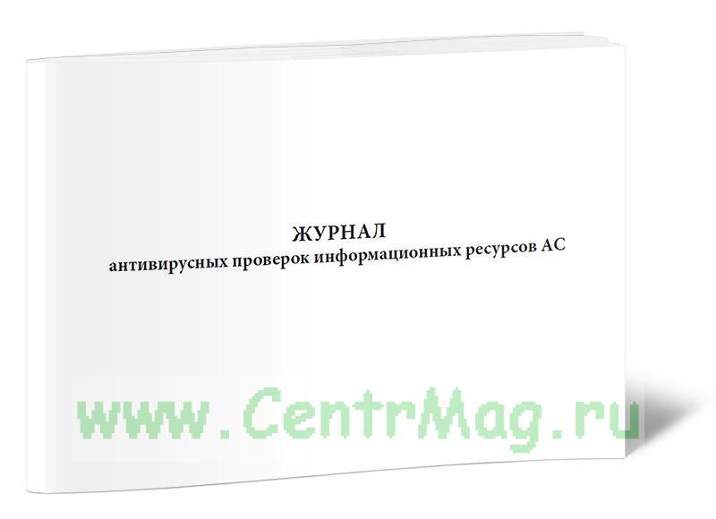 Журнал антивирусных проверок информационных ресурсов АС