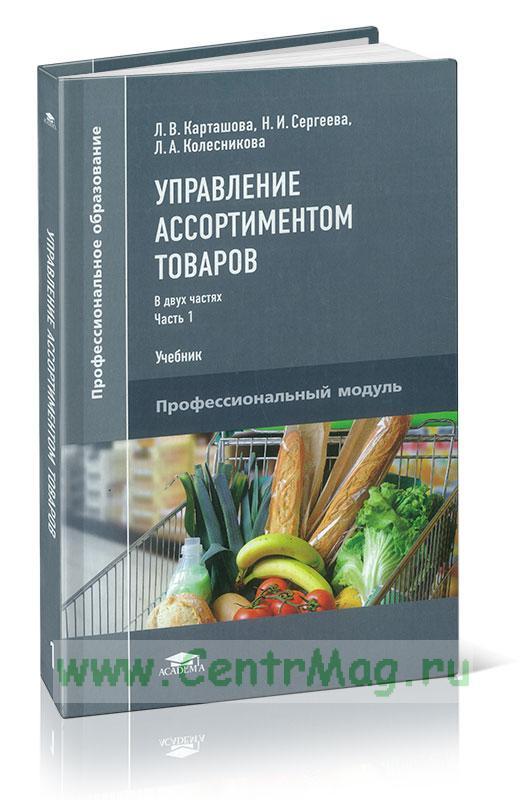 Управление ассортиментом товаров: в 2 ч. Ч. 1: учебник